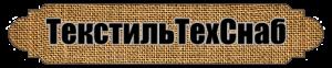 Текстиль Техснаб Москва - Комплексные поставки технических тканей