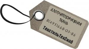 Хлопчатобумажные  ткани - купить в ТекстильТехСнаб