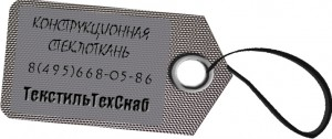 конструкционная стеклоткань ГОСТ - купить в ТекстильТехСнаб Москва