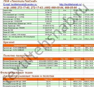 Прайс лист Технические ткани - ТекстильТехСнаб Москва