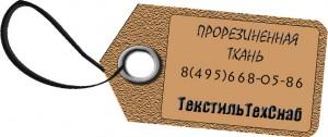Прорезиненная ткань - купить в ТекстильТехСнаб Москва