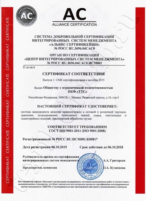 Сертификат ISO технические ткани ТекстильТехСнаб