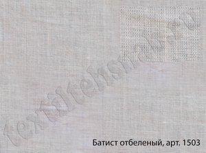Батист отбеленный ГОСТ 29298-2005