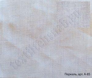 Перкаль артикул А-85 ГОСТ 12125-66