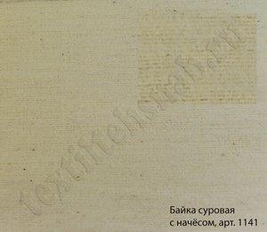 Байка суровая артикул ГОСТ 29298-2005